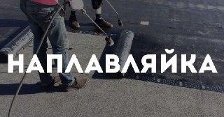 Монтаж наплавляемой кровли Пермь цена от 306 руб.